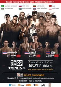 """ศึกแห่งศักดิ์ศรี!! เชียร์นักชกไทย """"ยอดวิชา"""" ป้องกันบัลลังก์แชมป์ """"โมโน 29 ท้อปคิง เวิลด์ ซีรีส์ 2017"""""""