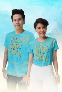 คูลเจแนน-นิค ชวนชาวคูล ลุ้นรับเสื้อมหามงคลสีฟ้า