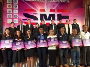 ก.อุตฯ ร่วมกับหน่วยงานหนุน SME ลงพื้นที่ระเบียง ศก.ส่งเสริมการค้าชายแดน