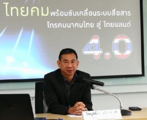 แฉ 'รัฐ' ตัวการสำคัญทำลายธุรกิจดาวเทียมไทย !! (Cyber Weekend)