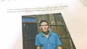 ลูกชายจูงพ่อวัย 69 ชาวเชียงใหม่โวยโดนสวมรอยลงทะเบียนเปิดมือถือหลอกซื้อรถหรู-ตร.เรียกตัวรับข้อกล่าวหา