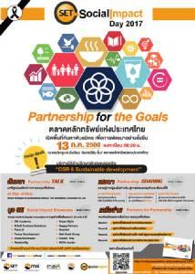 """เปิด 4 ไฮไลต์งาน """"SET Social Impact Day 2017"""" รวมพลังเพื่อความยั่งยืน"""
