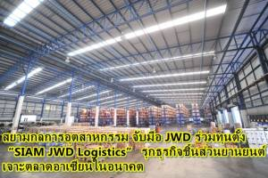 """สยามกลการอุตสาหกรรม จับมือ JWD ร่วมทุนตั้ง """"SIAM JWD Logistics"""" รุกธุรกิจชิ้นส่วนยานยนต์เจาะตลาดอาเซียนในอนาคต"""