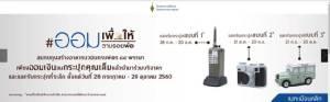ศิริราช ชวนคนไทยร่วมบริจาค ผ่านการออมเงินแลกกระปุกสัญลักษณ์ทรงงาน ร.๙ ร่วมสร้างอาคาร