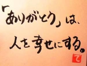 คนญี่ปุ่นกับคำขอบคุณและขอโทษ