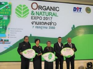 พาณิชย์ โชว์ศักยภาพไทยสินค้าเกษตรอินทรีย์ จัดงาน ONE 2017