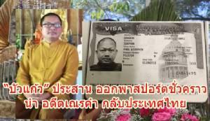 """""""บัวแก้ว"""" ประสานออกพาสปอร์ตชั่วคราว นำอดีตเณรคำกลับประเทศไทย"""