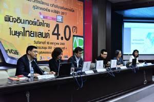 นักวิชาการสับเละไทยแลนด์ 4.0 เกาไม่ถูกที่คัน