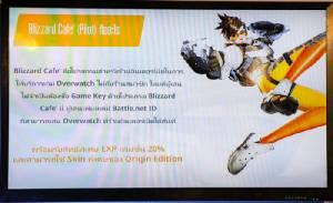 """เปิดตัว """"Blizzard Café"""" เข้าร้านเน็ตเล่น """"Overwatch"""" ฟรี!"""