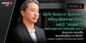"""""""จิตตนาถ ลิ้มทองกุล"""" เปิดใจในวันที่ขาข้างหนึ่งอยู่ในคุก กับอนาคตของเครือผู้จัดการ เชื่อมั่นประเทศไทยดีขึ้นด้วยพระบารมี """"รัชกาลที่ ๑๐"""" ในไม่ช้า"""