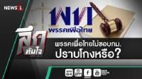 ลึกทันใจ : พรรคเพื่อไทยไม่ชอบ กม.ปราบโกงหรือ?