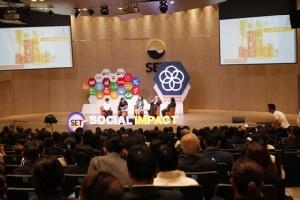 SE กระตุกต่อมคิด สังคมกับธุรกิจ  จากงาน SET Social Impact Day 2017
