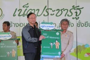 ดีอีส่งเน็ตส่งสุขโครงการเน็ตประชารัฐให้คนตรัง 81 หมู่บ้าน