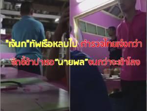 """""""เจ้นก""""ทัพเรือหลบไป ตำรวจไทยเจ๋งกว่า!!?? จัดขี้ข้าบำเรอนายพลจนกว่าจะเข้าโลง"""