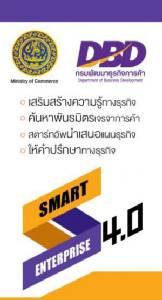 กรมพัฒน์ฯ แนะ SME ใช้ดิจิตอลติดปีกธุรกิจ ยกระดับการแข่งขัน