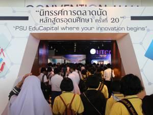 """สงขลานครินทร์จัด """"ม.อ.วิชาการ"""" โชว์หลักสูตร-นวัตกรรมขับเคลื่อน Thailand 4.0"""