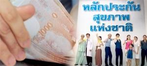 ทำไม NGO สายตระกูล ส ถึงต่อต้านการแก้ไขกฎหมายบัตรทอง?