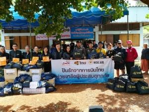 ปันรักจากการบินไทย ช่วยผู้ประสบภัยน้ำท่วมอีสานถึงหน้าบ้าน