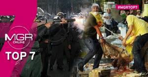 """#MGRTOP7 : ทวงคืนความยุติธรรม """"7 ตุลาเลือด"""" - """"อิมเมจ"""" ประเทศเฮงซวย - """"ยิ่งลักษณ์"""" เหยื่อการเมืองลึกซึ้ง"""
