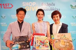 """ชวนคนไทยบริจาค """"หนังสือดี"""" มอบแก่ศูนย์พัฒนาเด็กเล็ก"""