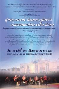 """สมเด็จพระเจ้าอยู่หัว โปรดเกล้าฯ จัดแสดงดนตรีเฉลิมพระเกียรติสมเด็จฯ พระบรมราชินีนาถ เนื่องใน""""วันแม่แห่งชาติ"""""""