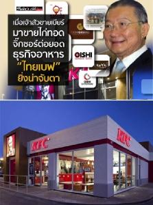 """""""เจ้าสัวเจริญ"""" ซื้อ KFCดัน """"ผู้พันแซนเดอร์ส"""" ต่อยอดธุรกิจอาหารทะลุหมื่นล."""