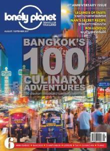 100 ประสบการณ์ความอร่อยในกรุงเทพ