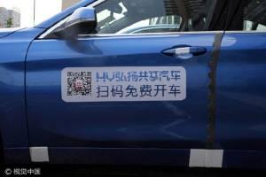 จีนผุด บริการแชร์ BMW สุดหรู เริ่มต้น 7.50 บาท ต่อกิโลเมตร