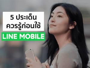 5 ประเด็นควรรู้ก่อนใช้ LINE Mobile