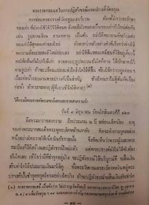 การบูรณะพระปรางค์วัดอรุณราชวราราม เมื่อคราวพระพุทธเจ้าหลวงทรงมีพระชนมายุเสมอพระบาทสมเด็จพระพุทธเลิศหล้านภาลัย