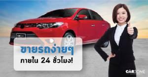 ขายรถง่ายๆ ราคาโดนๆ ภายใน 24 ชั่วโมงกับ Carsome.co.th