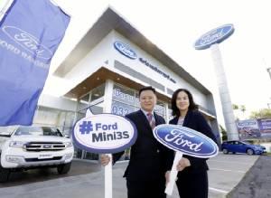 ฟอร์ดเปิดตัวโชว์รูมใหม่ใต้คอนเซ็ปต์ Ford Mini 3S