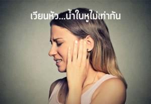 """ต้องมี 4 อาการนี้ถึงเรียกว่าเป็นโรค """"น้ำในหูไม่เท่ากัน"""""""