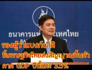 รองผู้ว่าแบงก์ชาติ ชี้เศรษฐกิจไทยส่งสัญญาณฟื้นตัว คาด GDP แตะ 3.5%