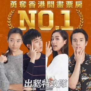 """สถิติเกือบ 20 ปี ถูกทำลาย! """"ฉลาดเกมส์โกง"""" ขึ้นแท่นหนังไทยทำเงินสูงสุดในฮ่องกง"""