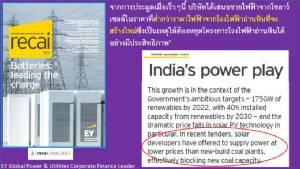 2 ปีมานี้โลกเปลี่ยนเร็วมาก : อินเดีย รัฐฟลอริดา และไทยเปลี่ยนเรื่องพลังงานอย่างไร? / ประสาท มีแต้ม