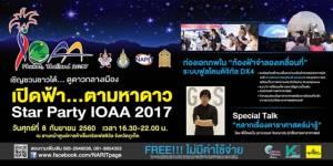 """""""เปิดฟ้า...ตามหาดาว : Star Party IOAA 2017"""" ชวนชาวใต้ส่องดาวกลางเมืองภูเก็ต 8 กันยายนนี้ เซ็นทรัลเฟสติวัล ภูเก็ต"""