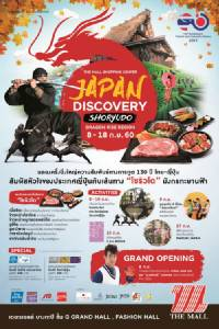 เดอะมอลล์ ชวนเที่ยวงาน JAPAN DISCOVERY SHORYUDO : DRAGON RISE REGION