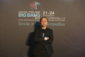 ดีอีพร้อมจัดงาน 'Digital Thailand Big Bang 2017 'ชูไฮไลท์เทคโนโลยีดิจิตอลแห่งอนาคต