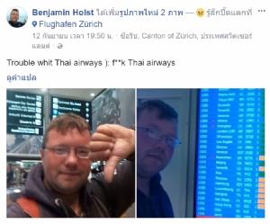 """ไร้ยางอาย! หนุ่มเยอรมันขาบวมด่า """"การบินไทย"""" เปลี่ยนใจไปขอทานที่เกาหลี"""