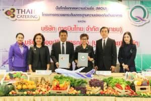การบินไทยจับมือแล็บประชารัฐ ตรวจมาตรฐานวัตถุดิบครัวการบินไทย