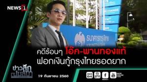 ข่าวลึกปมลับ : คดีร้อนๆ โอ๊ค-พานทองแท้ ฟอกเงินกู้กรุงไทยรอดยาก