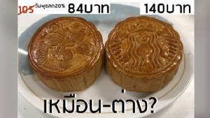 """แพงตรงแบรนด์! บทพิสูจน์ """"ขนมไหว้พระจันทร์"""" ตีตราไทย vs ร้านกาแฟหัวนอก"""