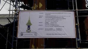 พระเมรุมาศจำลอง เมืองจันท์คืบหน้ากว่า80 %