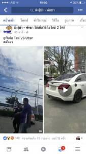 งามหน้าพัทยา .. ภาพคนขับรถแท็กซี่เมืองพัทยาชกต่อยกับคนขับรถอูเบอร์  แย้งลูกค้ารายวัน