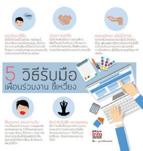 5 วิธีรับมือ เพื่อนร่วมงาน ขี้เหวี่ยง