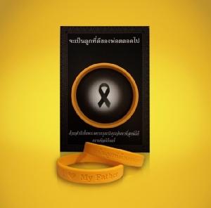 """ชวนคนไทยใส่สายข้อมือสีเหลือง """"จะเป็นลูกที่ดีของพ่อตลอดไป I Love My Father"""""""