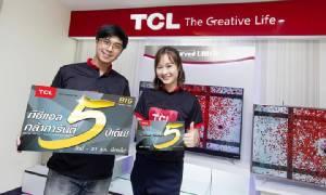 """TCL เร่งเครื่องรุกหนักตลาดสมาร์ททีวี ปล่อยแคมเปญ """"TCL กล้าการันตี 5 ปีเต็ม"""" ตั้งแต่วันนี้ - สิ้นเดือนธ.ค. ศกนี้"""