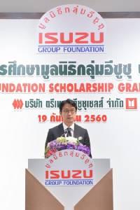 อีซูซุมอบทุนการศึกษารวม 4.95 ล้านบาท