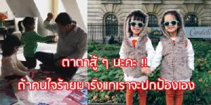 """""""หลานแฝด"""" งงทำไมไม่เคยเจอ """"ตาทักษิณ"""" ที่ไทย ลั่นจะปกป้องจากคนใจร้าย"""